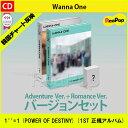【1次予約限定価格】送料無料 初回限定ポスター [丸めて発送] Wanna One - POWER OF DESTINY (1ST 正規アルバム)【Adventure + Romanc …