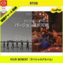 送料無料【1次予約限定価格】初回限定ポスター [丸めて発送] BTOB - HOUR MOMENT (スペシャルアルバム)【HOUR / MOMENT バージョン選択…