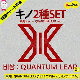 【キノ2種SET】【1次予約限定価格】X1 - 飛翔 : QUANTUM LEAP【1STミニアルバム:キノアルバム】【8月27日発売予定】【8月30日から順次発送予定】エックスワン PRODUCE X 101プロデュース プデュ KPOP 韓国