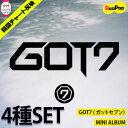 【1次予約限定価格】初回限定ポスター【丸めて発送】 GOT7(ガットセブン) -MINI ALBUM【4種セット】【11月5日発売予定…