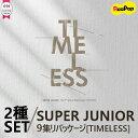 送料無料【1次予約限定価格】【2種SET】Super Junior / 正規9集リパッケージ TIMELESS【1月28日発売予定】【1月30日か…