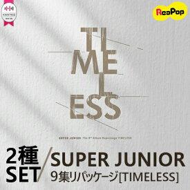 送料無料【1次予約限定価格】【2種SET】Super Junior / 正規9集リパッケージ TIMELESS【1月28日発売予定】【1月30日から順次発送予定】シュズ スーパージュニア CD KPOP 韓国