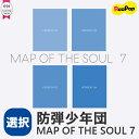 送料無料【1次予約限定価格】初回限定ポスター【丸めて発送】BTS (防弾少年団) - MAP OF THE SOUL 7【バージョン選択…