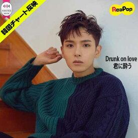 送料無料【2次予約】RyeoWook (リョウク) - Drunk on love(君に酔う) (2ND ミニアルバム) 2種のうち1種ランダム発送【12月12日発売予定】【12月25日発送予定】SUPERJUNIOR スーパージュニア KPOP 韓国