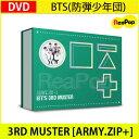 【1次予約限定価格】BTS(防弾少年団) 3RD MUSTER [ARMY.ZIP+] DVD★【DVD】【K-POP】【発売3月30日】【4月初発送】
