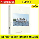 送料無料【1次予約限定価格】TWICE - TWICE 1ST PHOTOBOOK [ONE IN A MILLION]フォトブック【PHOTO BOOK】【発...