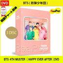 送料無料【1次予約限定価格】BTS ( 防弾少年団 ) BTS 4TH MUSTER [ HAPPY EVER AFTER ] DVD (3 DISC)【10月31日発売予定】【11月7日発…