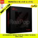 送料無料【1次予約限定価格】MONSTA X(モンスタ エックス) - 2018 MONSTA X WORLD TOUR THE CONNECT IN SEOUL DVD (3 DISC)【1月22日発…