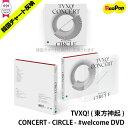 送料無料★【1次予約限定価格】初回限定ポスター【丸めて発送】 TVXQ! ( 東方神起 ) CONCERT - CIRCLE - #welcome DVD…