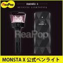 【1次予約限定価格】MONSTA X 公式ペンライト★Official Light Stick★monsta x goods【グッズ】【K-POP】【発売5月末...