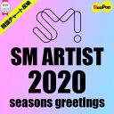 送料無料【全員公式特典付】【1次予約限定価格】SM ARTIST 2020年シーズングリーティング【 TVXQ / SUPER JUNIOR / EX…