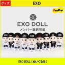 【1次予約限定価格】 EXO DOLL(ぬいぐるみ)【メンバー選択可能】【11月末発売予定】【12月初発送予定】【エクソ】【グッズ】【KPOP】…