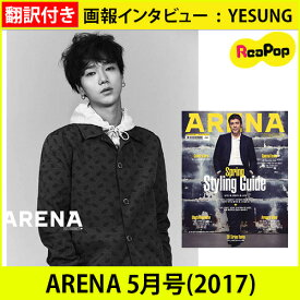 【BIGセール】ARENA KOREA 5月号(2017) 画報インタビュー : SUPERJUNIOR イェソン YESUNG【韓国雑誌】【K-POP】【発売4月末】【5月初発送】