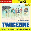 【2次予約】TWICEZINE JEJU ISLAND EDITION TWICE 公式グッズ【PHOTO BOOK】【10月11日発売】【10月16日発送予定...