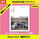 送料無料【1次予約限定価格】【翻訳付き】Dicon vol.4 WANNAONE(ワナワン) -do u WANNA special ONE?【ミニブックー選択可能】【1月16…