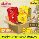 【1BOX】マキシム コーヒーミックス (モカ ゴールド ミックス オリジナル ミックス) 8袋 【送料無料】(12g x 100包入り x 8袋)  …