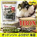 ◆ 送料無料 ◆ オッドンジャ ふりかけ 海苔 1Box(70g x 20袋) ◆ 玉童子 ジャバン ザバン 味付けのり のり オクドンジャ フリカケ 乾…