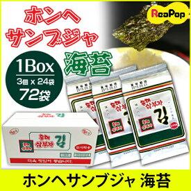 ホンヘサンブジャ 海苔 1BOX(3P×24袋 72袋入り)三父子 ◆ギフト 韓国のり 海苔 サンブジャ【韓国食品】