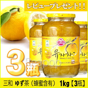 オットゥギ三和 蜂蜜ゆず茶(蜂蜜含有) 1kg 【3瓶】 ◆三和はちみつ 蜂蜜 茶 オトゥギ 韓国茶 ★楽天最安値挑戦★【韓国食品】