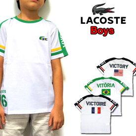 ラコステ キッズ Tシャツ LACOSTE ボーイズ WORLD SUPPORTER TEE TJ6567 ブラジル フランス 120 130 140 150 160