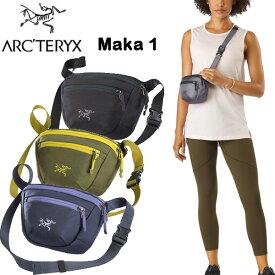 アークテリクス マカ1 ARC'TERYX ウエストバッグ メンズ レディース MAKA1 斜めがけ カバン 17171