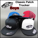 VANS バンズ キッズ メッシュ キャップ CLASSIC PATCH TRUCKER CAP ジュニア トラッカーハット 帽子 10P06Aug16