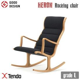 ロッキングチェア(Rocking chair) S-5226WB-NT グレードL 1966年 天童木工(Tendo mokko) 菅沢 光政(Mitsumasa Sugasawa) 送料無料