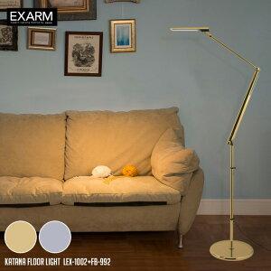 LED フロアライト LEDIC EXARM KATANA FLOOR LIGHT レディック エグザーム カタナ フロアライト LEX-1002+FB-992 全2カラー(ゴールド・クローム ) フロアスタンド フロアランプ リビング 寝室 日本製 送料