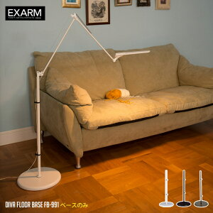 LED フロアライトベース LEDIC EXARM DIVA レディック エグザーム ディーバ フロアベース FB-991 全3カラー(ブラック・ホワイト・ブラウン) フロアスタンド フロアランプ リビング 寝室 日本製 送