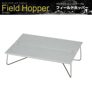 ソロテーブル フィールドホッパー FIELD HOPPER ソト SOTO ST・630 アウトドアテーブル サブテーブル 新富士バーナー コンパクト 軽量 アウトドア ベランピング キャンプ 西海岸 ソロキャンプ ファ