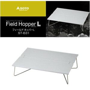 コンパクトテーブル フィールドホッパーL FIELD HOPPER L ソト SOTO ST・631 アウトドアテーブル サブテーブル 新富士バーナー コンパクト 軽量 アウトドア ベランピング キャンプ 西海岸 ソロキャ