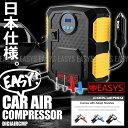 自動車用 タイヤ 空気入れ シガーソケット用 エアーコンプレッサー デジタル Kgf DC12V