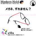 【メール便対応可能】 メガネ ストッパー モダン ホールド 眼鏡 ずれない ズレ防止 GLASSES STOPPER HOLD