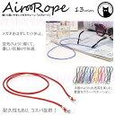【メール便対応可能】 メガネ チェーン エア ロープ 眼鏡 ストラップ Air Rope GLASSES CHAIN