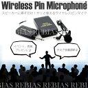 【メール便対応可能】 ワイヤレス ピンマイク ワイヤレスマイクセット ポータブル ハンズフリー マイク 無線 スピーカー