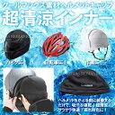 【メール便対応可能】クール インナー クールマックス 冷感 吸汗 キャップ 帽子 ヘルメット バイク