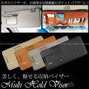 【メール便対応可能】サンバイザー ポケット サンバイザーケース サンバイザー 収納ケース 車 小物 カード 収納 バイザーポケット