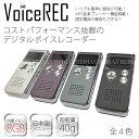 【メール便対応可能】小型 ボイスレコーダー 高音質 8GB ワンタッチ式 簡単操作 ICレコーダー 防犯 記録 録音