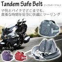 ツーリング 安全 安心 タンデム 補助 ベルト バイク スクーター 子供 二人乗り 親子