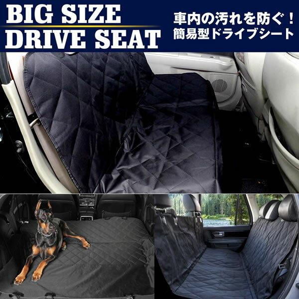 大型 ペット ドライブシート カーシート 後部座席 マット ブラック 汚れ防止 車 シートカバー 車 カー用品