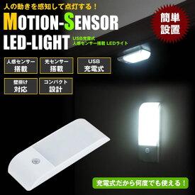 【送料無料】 人感センサー搭載 LEDライト 新生活 照明 自動点灯 コンパクト 充電式 USB LED照明 LED ライト フットライト 足元