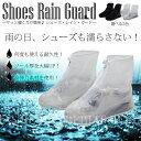 【送料無料】 シューズカバー 防滴 防雨 履くだけ 豪雨 簡易深靴 雨具 梅雨対策 雨 【メール便対応】