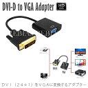 【メール便対応可能】 DVI VGA 変換ケーブル 変換アダプタ VGAケーブル DVI-D 24+1 to VGA 変換