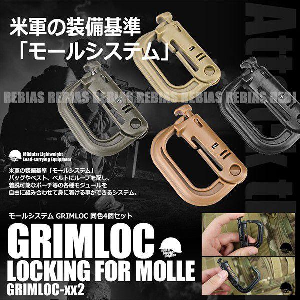 【メール便対応可能】 グリムロック MOLLE ウェビング GRIMLOC モールシステム Dリング スリング用フック 同色4個セット