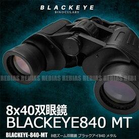 双眼鏡 ブラックアイ メタル 8×40 8倍ズーム 40mm スポーツ観戦 レジャー アウトドア BLACKEYE-840-MT