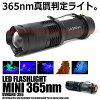 【メール便対応可能】紫外線ブラックライトLED365nmUV懐中電灯ライト真贋判定目には見えない汚れ発見器