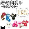 【メール便対応可能】猫USBメモリ16GB肉球ネコかわいい白猫黒猫フラッシュメモリー