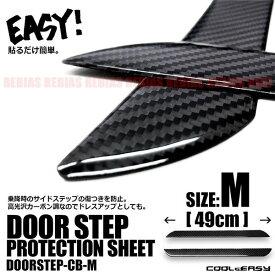 ステップガード プレート カーボン調 カバー 立体ステッカー 汎用 サイドステップ ドア 傷 保護 防止 49cm 内装