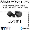【メール便対応可能】 Bluetooth イヤフォン ワイヤレス ブルートゥース イヤホン 両耳 ステレオ 日本語説明書付き