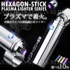 アークライタープラズマヘキサゴンタバコ着火シガー最強6口USB充電HEXAGON